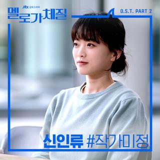 浪漫的體質 (Be Melodramatic (Original Television Soundtrack), Pt. 2)