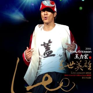 蓋世英雄 Live Concert 演唱會影音全紀錄 (搶聽)