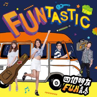 Fun 青春