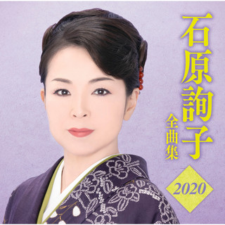 石原詢子全曲集2020 (Ishihara Junko Zenkyokushu2020)