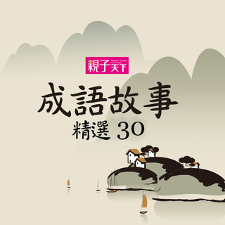 成語故事精選30