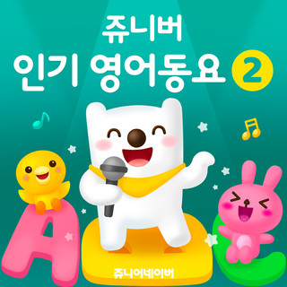 Best Kids Song By Jr.Naver 2 (English)