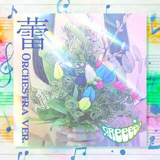 蕾 (Orchestra Ver.) (Tsubomi (Orchestra Version))
