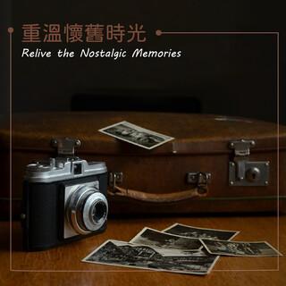 重溫懷舊時光 (Relive the Nostalgic Memories)