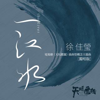 一江水 (電視劇天坑鷹獵插曲暨概念主題曲) (獨唱版)