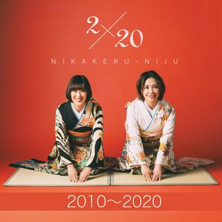 2×20 (2010~2020) (2×20 (2010 - 2020))