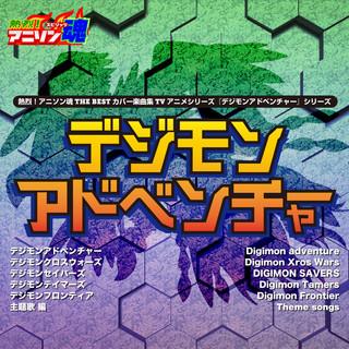 熱烈 ! アニソン魂 THE BEST カバー楽曲集 TVアニメシリーズ「デジモンシリーズ」 vol. 1