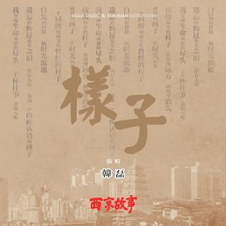 樣子 (電視劇西京故事主題曲)