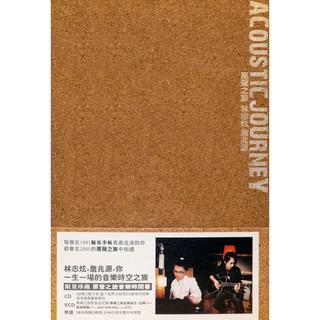 原聲之旅 (Acoustic Journey)