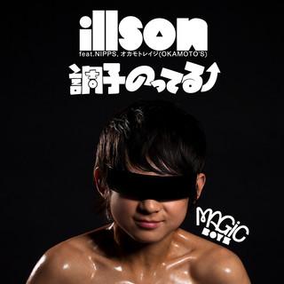 illson (feat. NIPPS、オカモトレイジ OKAMOTO'S)/調子のってる⤴