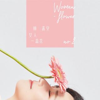女人一蕊花
