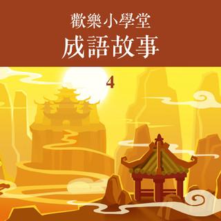 歡樂小學堂:成語故事 4