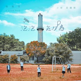 泡泡氣球島 (feat. 小球(莊鵑瑛))