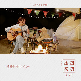 Camping Episode:Let\'s Go Camping (Music From \