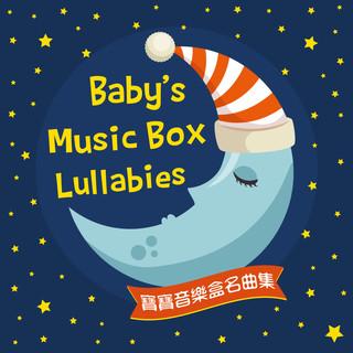 寶寶音樂盒名曲集 (Baby's Music Box Lullabies)