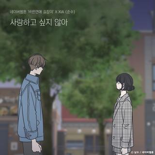Love no more (Romance 101 X XIA) (網漫 乖乖女的戀愛指南)