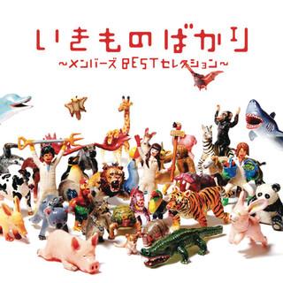 Ikimonobakari - Member\'s Best Selection -