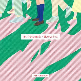 オバケな彼女/風のように (Obakena Kanojo / Kazenoyouni)