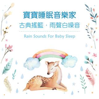 寶寶睡眠音樂家:古典搖籃.雨聲白噪音 (Rain Sounds For Baby Sleep)