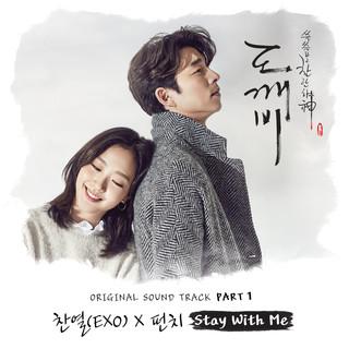 孤單又燦爛的神 - 鬼怪 韓劇原聲帶 (搶聽 1)