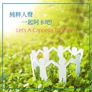 純粹人聲,一起阿卡吧!  (Let's A Cappella Together!)