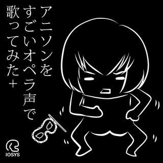 アニソンをすごいオペラ声で歌ってみた+ (Try to Sing Anime song with Awesome Opera Voice +)