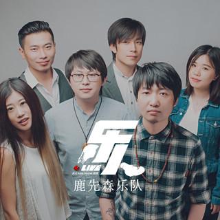 """樂人·Live:鹿先森樂隊""""春風千里""""巡演深圳站 (Live)"""