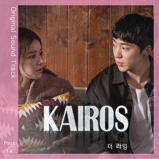韓劇 KAIROS:化時為機 原聲帶 Part.14 (Kairos (Original Television Soundtrack, Pt. 14))