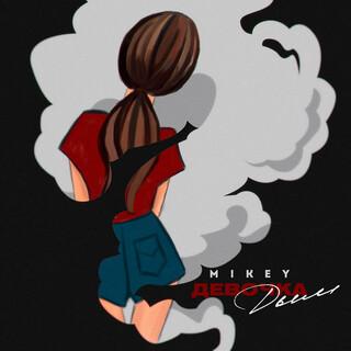 Devochka Dym