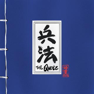 兵法 The Quote