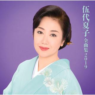 伍代夏子全曲集2019 (Godai Natsuko Zenkyokushu)