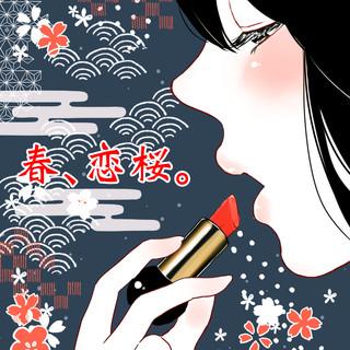 春、恋桜。 (Haru Koizakura)