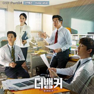 銀行家 OST, Pt. 4 (The Banker (Original Television Soundtrack))