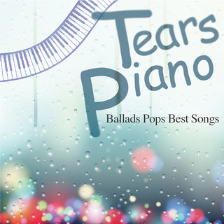 やさしい涙ピアノ 洋楽バラードベスト