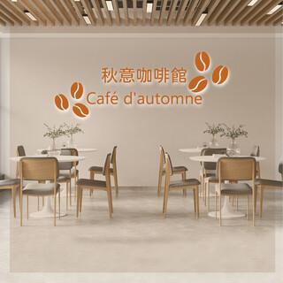 秋意咖啡館 Café d'automne