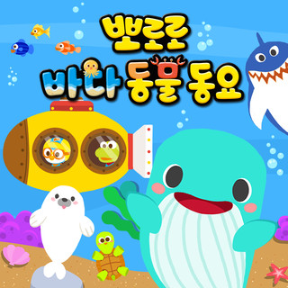Pororo Sea Animals Songs