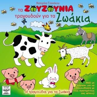 Ta Zouzounia Tragoudoun Gia Zoakia