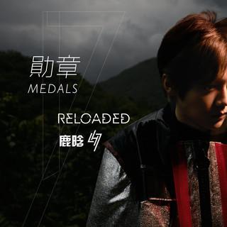 勛章 (Medals)