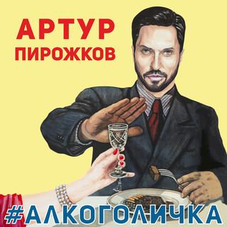 #Alkogolichka