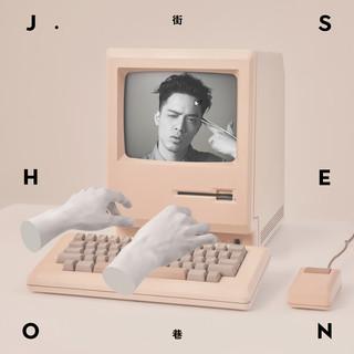 J.Sheon 同名專輯 街巷