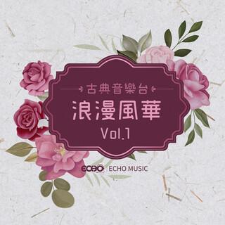 古典音樂台.浪漫風華 Classical Radio Vol.1
