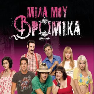OST_ Mila Mou Vromika