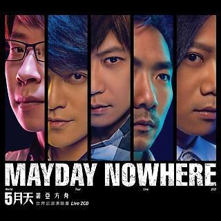 五月天 諾亞方舟 世界巡迴演唱會Live 2CD