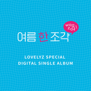 Lovelyz Digital Single `여름 한 조각`