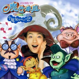 小魔女的魔法書2 - 魔登家庭