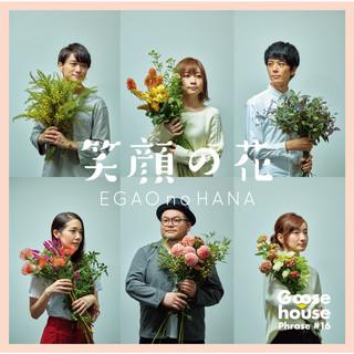 笑顔の花 (Egao No Hana)