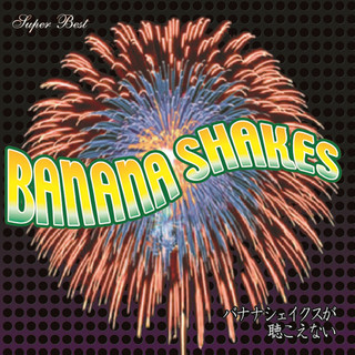 SUPER BEST バナナシェイクが聴こえない