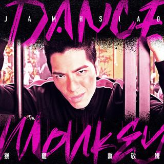 猴籠 Dance Monkey