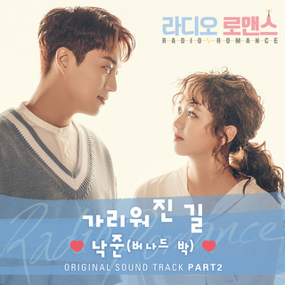 RADIO ROMANCE OST Part.2