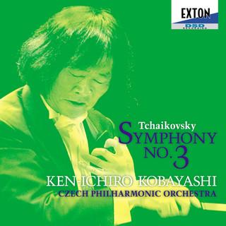 チャイコフスキー:交響曲第 3 番